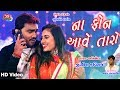 Na Phone Aave Taro - Jignesh Kaviraj - HD Video Song