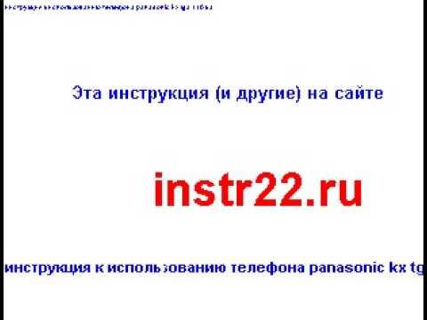 инструкция на телефон panasonic kx-tga110ru скачать