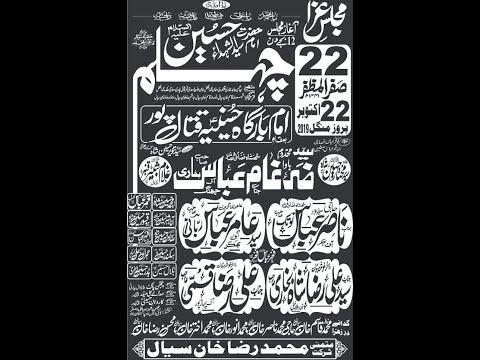 Live Majlis 22 Safar 1441  I ImamBargah Hussainia Qatal Pur