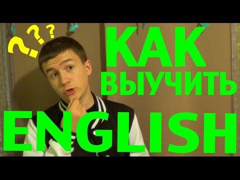 Как я выучил английский / Совету по изучению языка