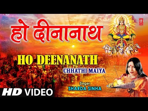Ho Dinaanaath By Sharda Sinha  Bhojpuri Chhath Songs Full HD...