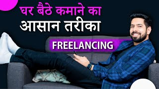 How To Earn Money Online | घर बैठे पैसे कमाओ | Business Ideas By Him Eesh Madaan