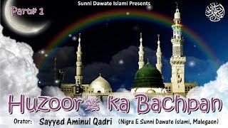 Huzoor ﷺ ka Bachpan Part#1 by Sayyed Aminul Qadri