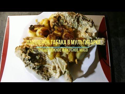 Цыпленок табака с картошкой в мультиварке. Вкус изумительный, мясо просто тает во рту.