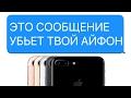УБИВАЕМ ЛЮБОЙ iPHONE простым сообщением! 2 НОВЫХ способа