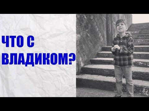 Что с Владом? // Аутизм // Интеллектуальная недостаточность //Autism // Intellectual insufficiency