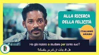 تعلم اللغة الإيطالية مع إيوركا41#|افلام ايطالية مترجمة للمستوى المتوسط -Alla Ricerca della Felicità