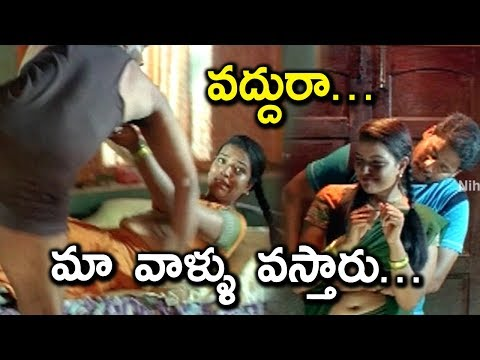 వద్దురా మా వాళ్ళు వస్తారు... Latest Telugu Movie Scenes