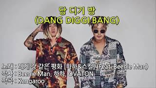 [가사/Eng Sub] 당 디기 방 DANG DIGGI BANG - 레게 강 같은 평화 RGP | HAHA, SKULL, Beenie Man | Lyrics