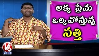 Bithiri Sathi Shows Loves Towards Savitri On Occasion  Of  Womenand#39;s Day | Teenmaar News