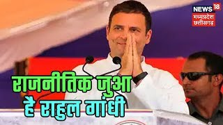 लोकसभा चुनाव: राजनीतिक जुआ है राहुल गांधी का वायनाड से चुनावी मैदान में उतरना?