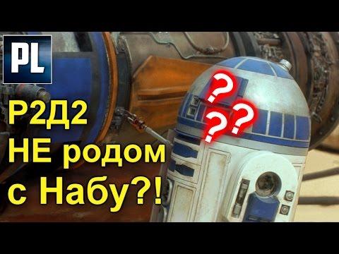 Где был создан R2D2? (НЕ НА НАБУ, А НА...) ПроЗВ#125