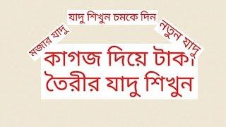 Learn to make money through the magic of paper. bangla  যাদু শিখুন