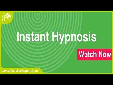 Мгновенный гипноз. Внушение наяву. Обучение гипнозу www.classicalhypnosis.ru