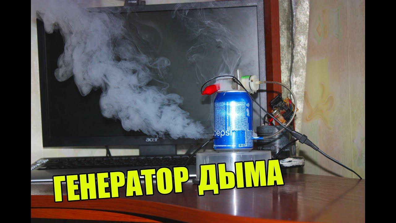 Сделать дым машину своими руками