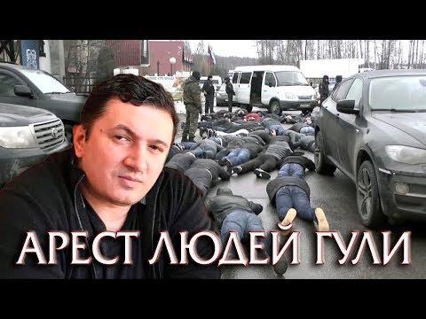 В Москве Арестовали людей Лоту Гули