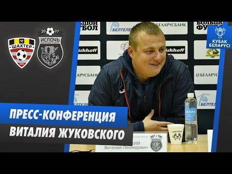 Пресс-конференция Виталия Жуковского | Шахтер - Ислочь
