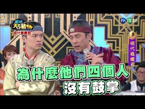 華視天王豬哥秀-現代嘉慶君(完整版)2018.03.11