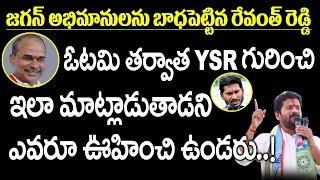 జగన్ అభిమానులను బాధ పెట్టిన రేవంత్ రెడ్డి - Revanth Reddy About YSR After Election Results Telangana - netivaarthalu.com