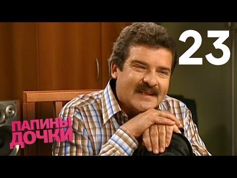 Папины дочки   Сезон 2   Серия 23