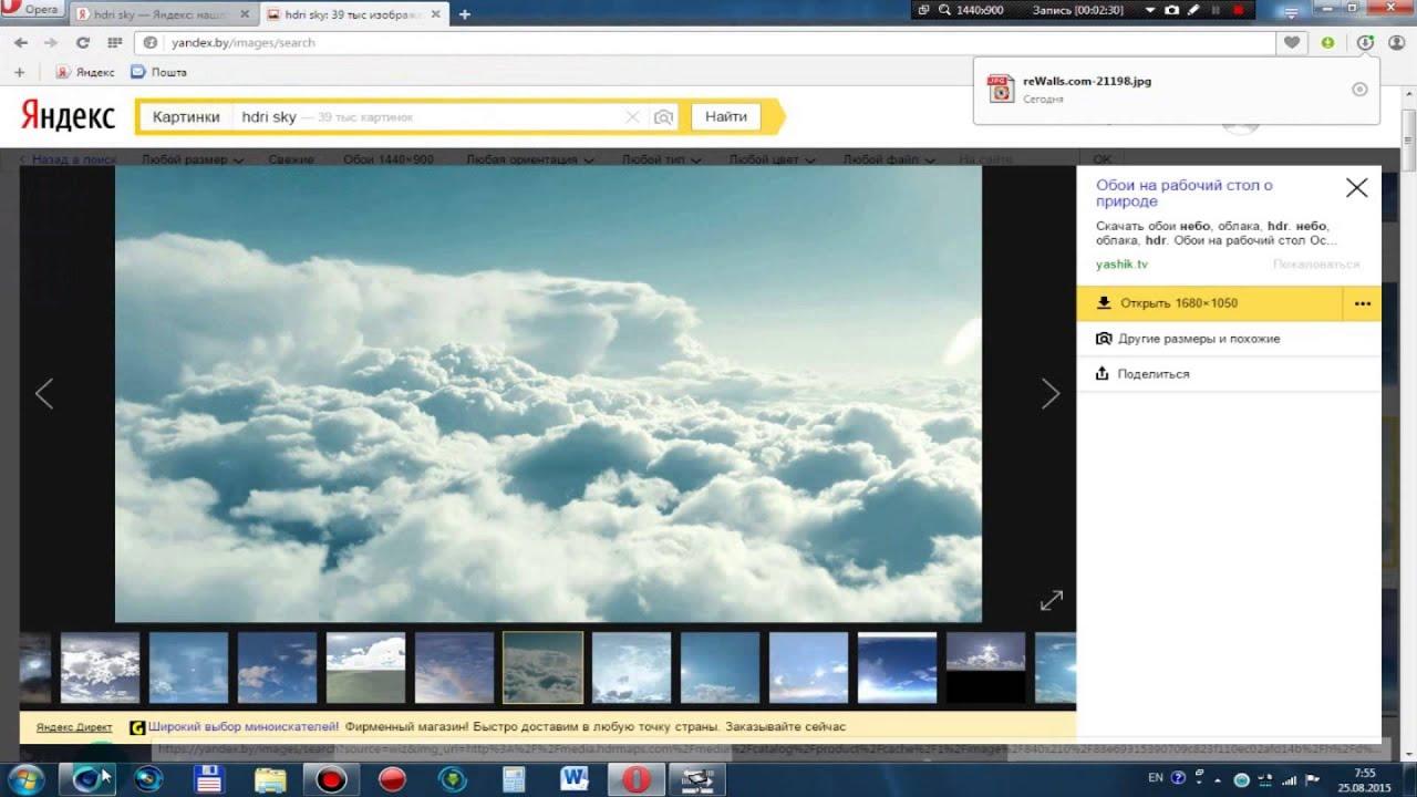 Как сделать небо в синема 4д