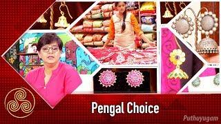 Pengal Choice | பெண்கள் சாயஸ் | 12/02/2019 | Puthuyugam TV