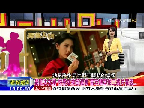 台灣-台灣大搜索-20170204 最旺夫女星-性感女神邱淑貞 當年轉型拍三級片竟因