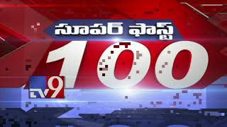Super Fast 100 : Speed News || 13 -12-2017