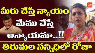 YCP MLA Roja Fires on CM Chandrababu Naidu in Tirumala | AP Politics | YSRCP vs TDP
