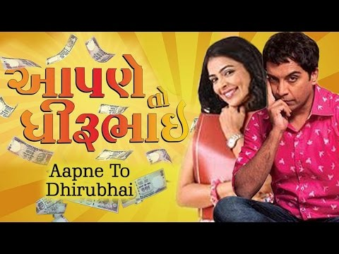 Aapne To Dhirubhai Full Movie  - Superhit Urban Gujarati Film Full 2016 - Vrajesh Hirjee, Bhakti thumbnail