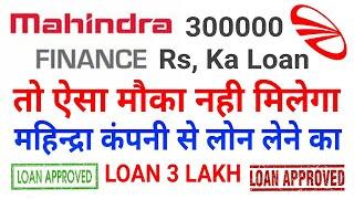 Mahindra Finance Personal Loan 300000 Rs, महिन्द्रा फाइनेंस से 3 लाख का लोन