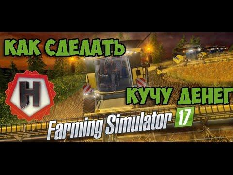 Как сделать деньги farming simulator 2017