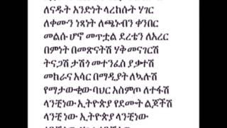 Lanchi New Ethiopia
