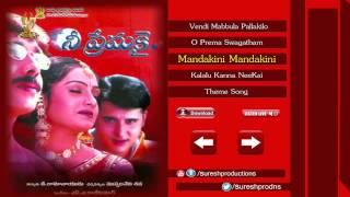 Preyasi Raave  Full Songs | Jukebox | Vineeth,Abbas,Laya