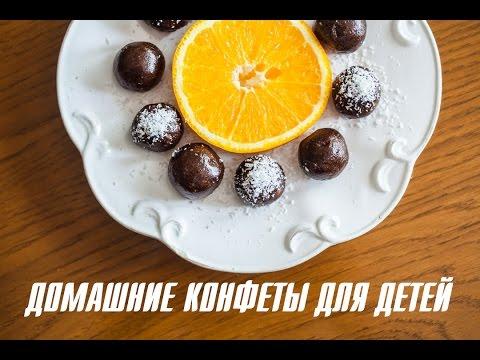 Домашние конфеты для детей рецепт 137