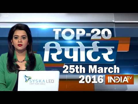 India TV News: Top 20 Reporter March 25, 2016 - Part 2