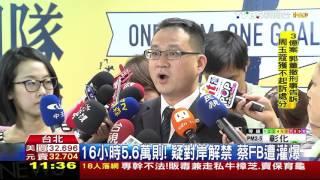 16小時5.6萬則!疑對岸解禁 蔡FB遭灌爆
