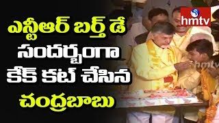 CM Chandrababu Naidu And Balakrishna Celebrates Sr NTR Birthday At Mahanadu 2018 | hmtv