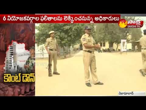 Huge Security Arranged at Strong Room Counting Halls | Nizamabad|| Sakshi TV