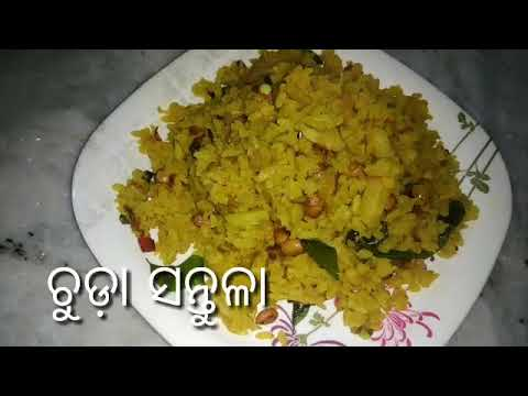 How to make poha Upma recipe.ଖାଣ୍ଟି ଓଡ଼ିଆ ରୋସେଈ ଚୁଡ଼ା ସନ୍ତୁଳା କେମିତି ବନେଇବା ଆସନ୍ତୁ ଜାଣିଵା।