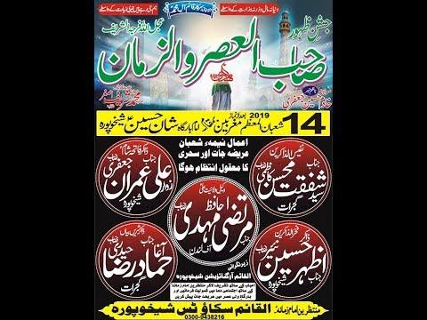 Live Jashan 14 Shaban 2019 Imam Bargah Shan e Hussain as Sheikhupura (www.baabeaza.com)