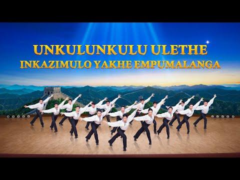 "Best South African Gospel Dance ""UNkulunkulu Ulethe Inkazimulo Yakhe Empumalanga"" (Zulu) thumbnail"