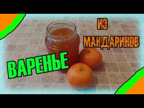 ВАРЕНЬЕ ИЗ МАНДАРИНОВ?)))
