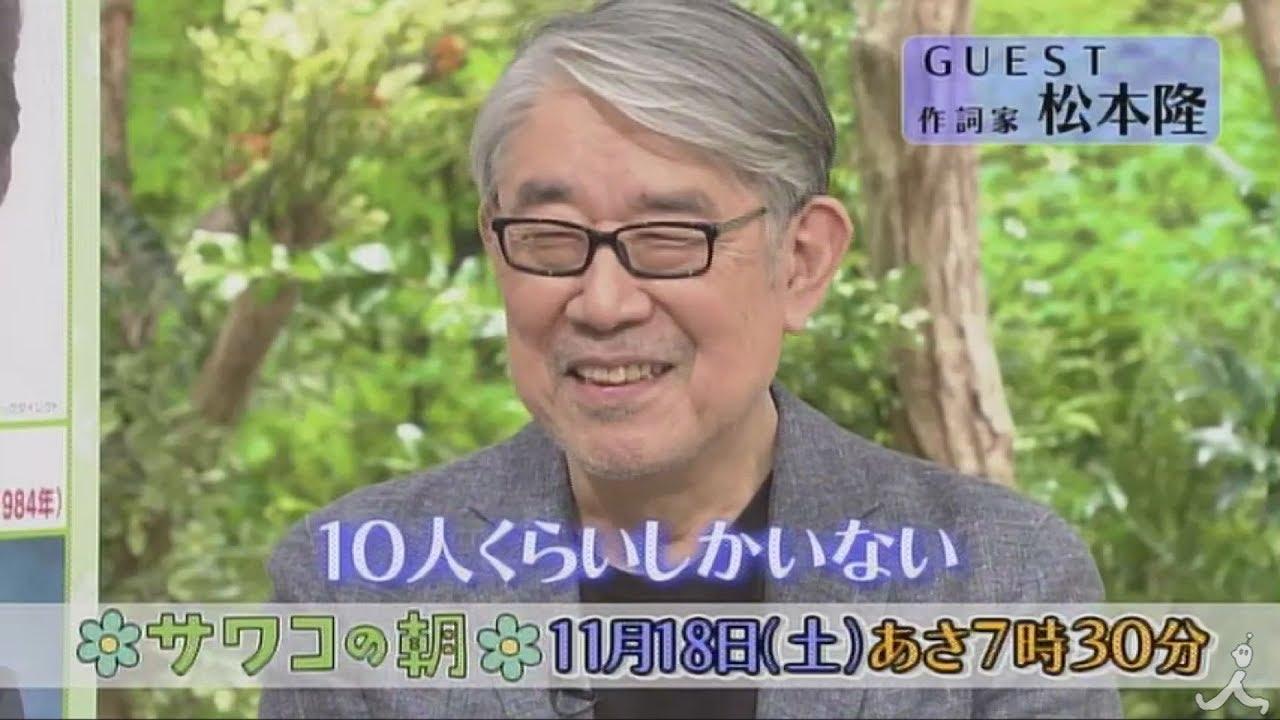 松本隆の画像 p1_29
