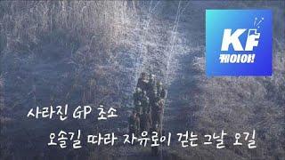 [영상] DMZ 속 오솔길…거기서 왜 같이 걸어요? / KBS뉴스(News)