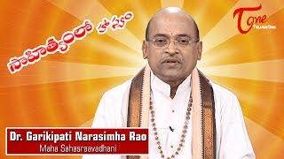 Sahityamlo Hasyam    Episode 226    By Dr. Garikipati Narasimha Rao