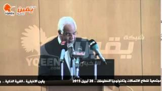 يقين   محافظ القاهرة : نحتاج الي تكاتف مؤسسات المجتمع المدني والشركات الكبري والحكومة  للتنمية