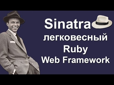 Sinatra - Ruby веб-ферймворк. Краткий обзор.