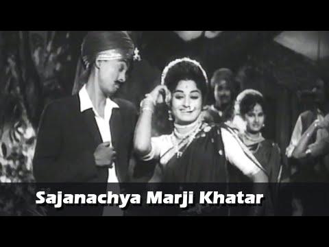 Sajanachya Marji Khatar - Classic Marathi Song by Ram Kadam - Mukkam Post Dhebewadi Movie