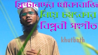 খ্রিষ্টানদের ধোঁকাবাজি নিয়ে চমৎকার একটি বিপ্লবী সংগীত | সাবধান সাবধান | Bangla Islamic Song 2017